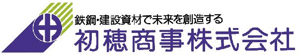 初穂商事株式会社